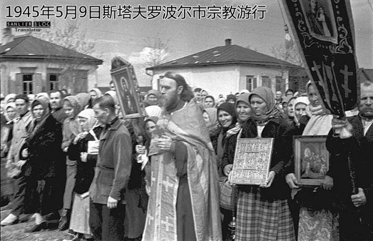 苏联时代的东正教会20