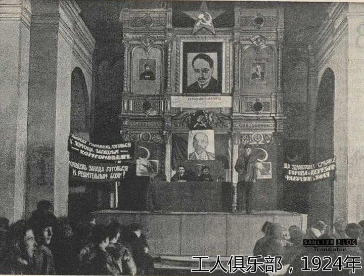 苏联时代的东正教会8