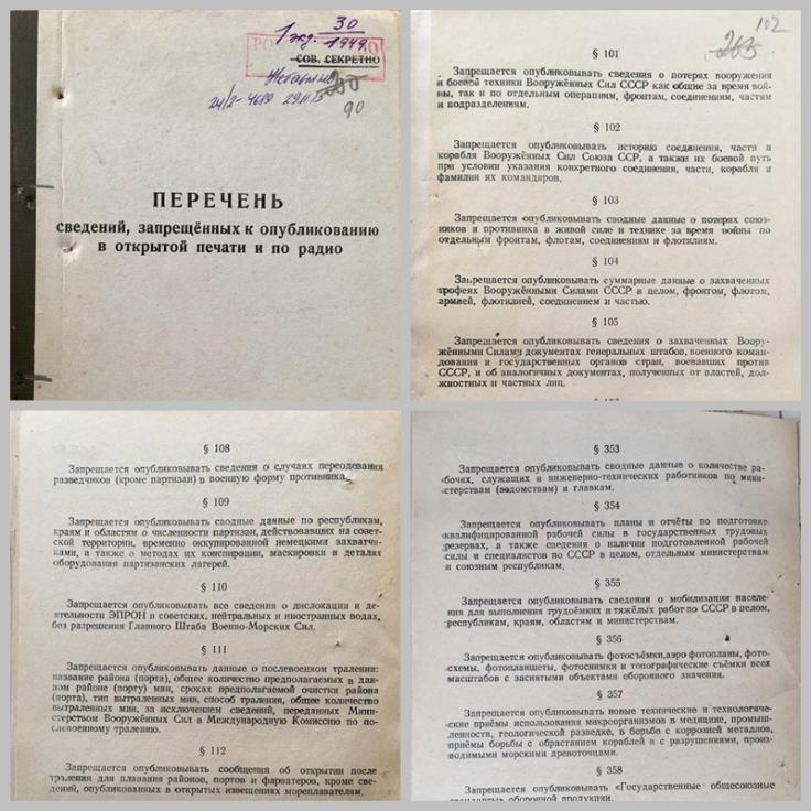 战后苏联的书刊检查规则