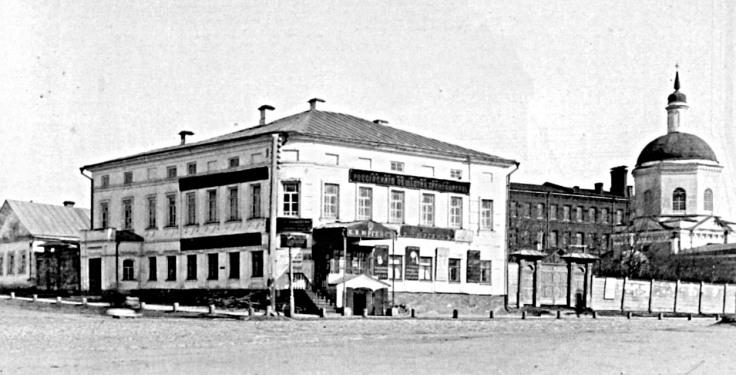 冈察洛夫故居,辛比尔斯克,1890
